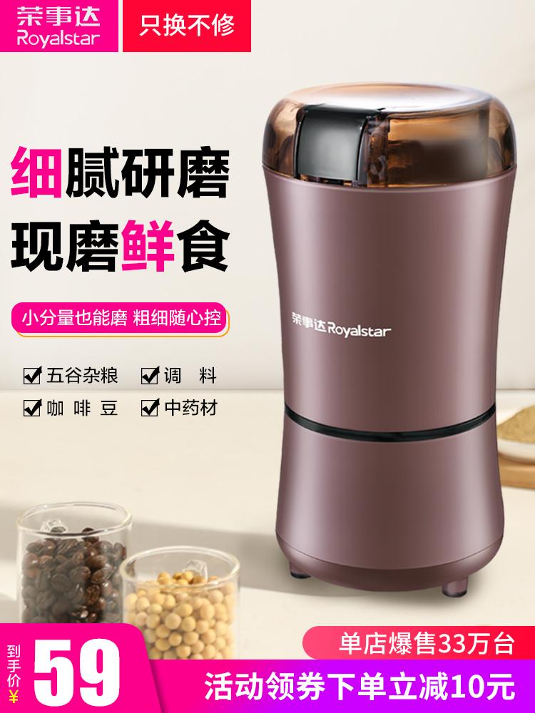 荣事达电动家用小型干磨机磨粉机11月30日最新优惠