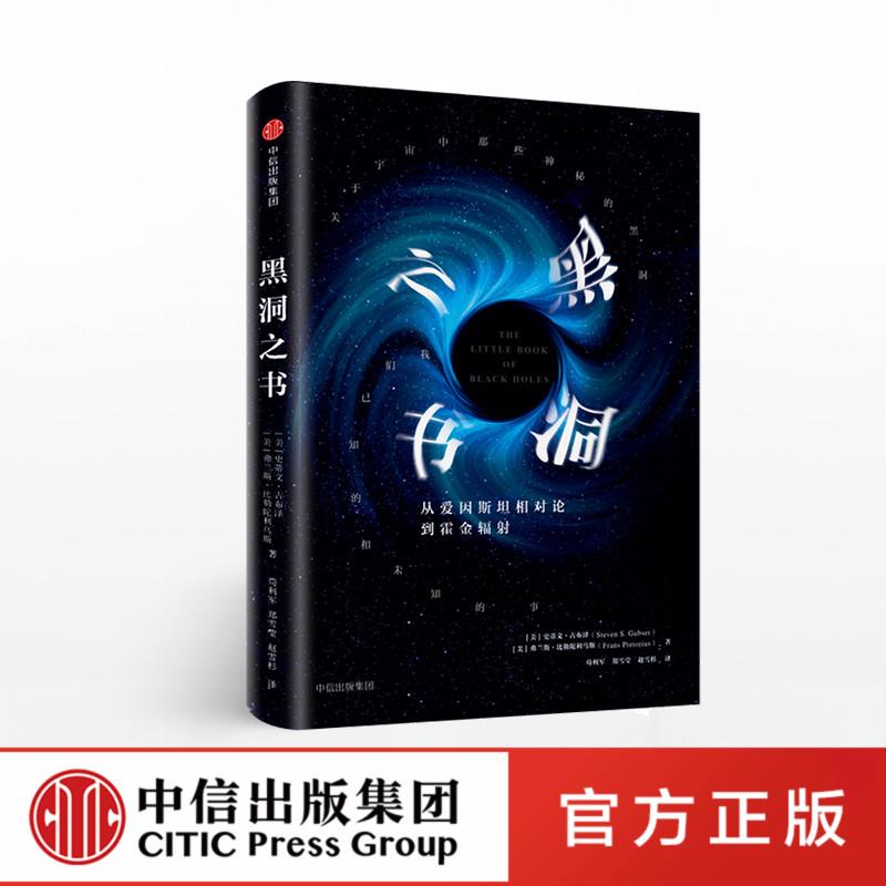 黑洞之书 从爱因斯坦相对论到霍金辐射 史蒂文古布泽 著 中信出版社图书 关于宇宙黑洞 我们已知和未知事