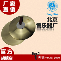 Xinghai Pipe Professional Army cymbals diameter 380mm Instrument Factory Direct Sales