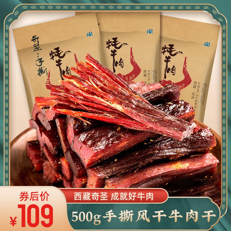 奇圣风干手撕牛肉干牦牛肉干耗牛肉西藏特产零食一斤500g3袋装