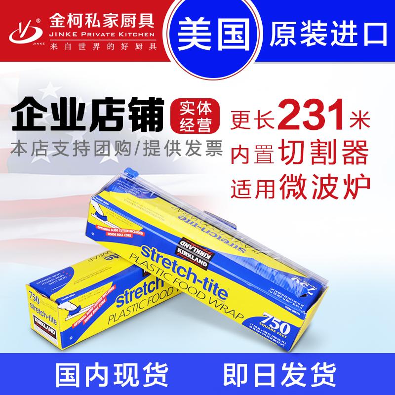 保鲜膜带切割器大卷Stretch-Tite Costco保鲜膜