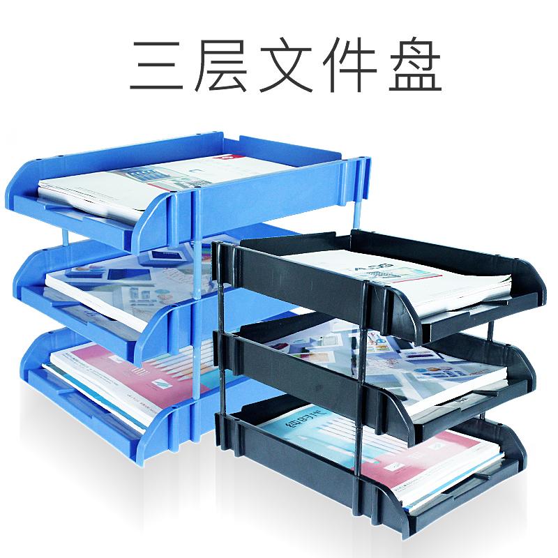 永益三层横式文件架多层文件盘文件座办公收纳用品塑料书立收纳架