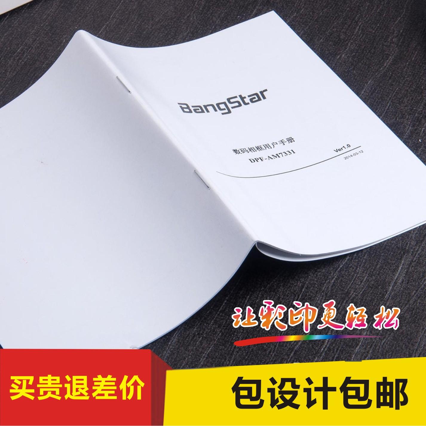 特价说明书免费设计产品彩色美容折页宣传单定制骑马钉胶装印刷