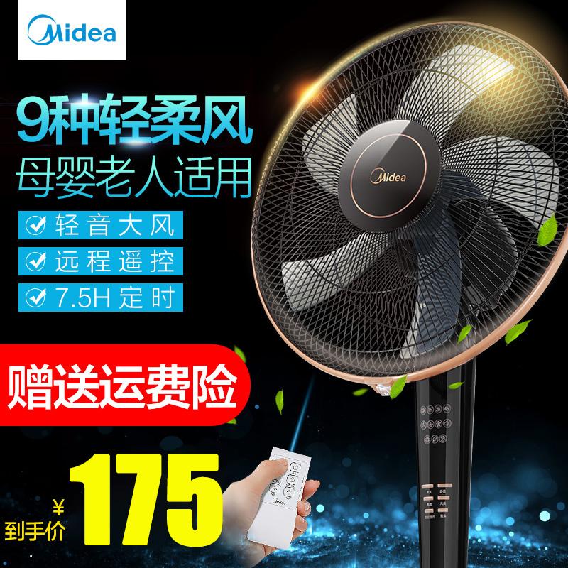 美的电风扇家用落地扇风扇机械式静立式音遥控定时电扇限时2件3折