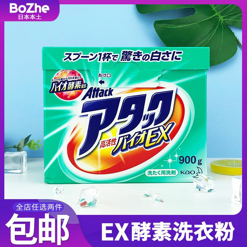 日本原装进口花王高渗透活性洗衣粉