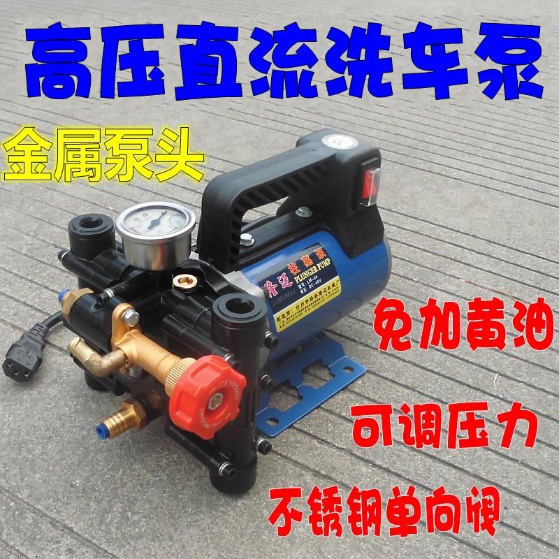 12v24v48v60v电动直流高压清洗泵12月02日最新优惠