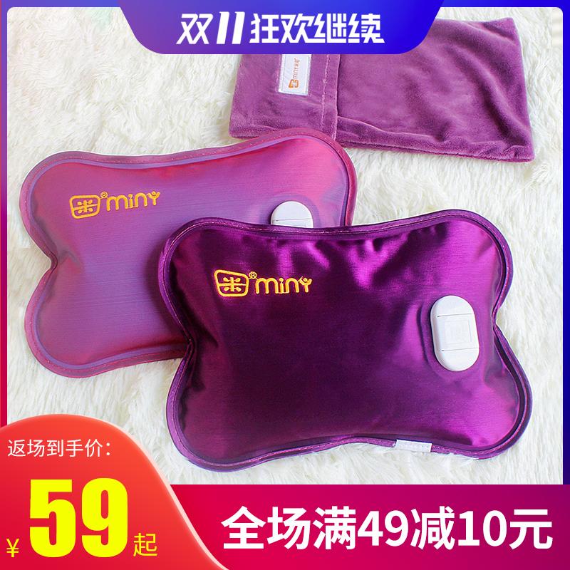 米尼电热水袋充电防爆暖水袋暖手宝电暖宝暖宫暖腰已充水毛绒热宝