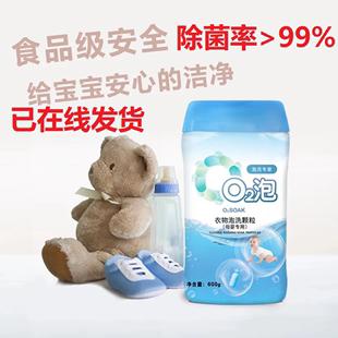 欧兔泡衣物泡洗颗粒母婴装单瓶600g