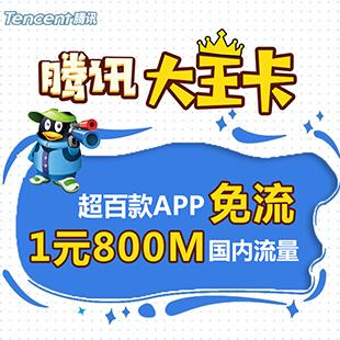 联通大王卡流量包纯流量上网卡日租卡电信米粉手机卡