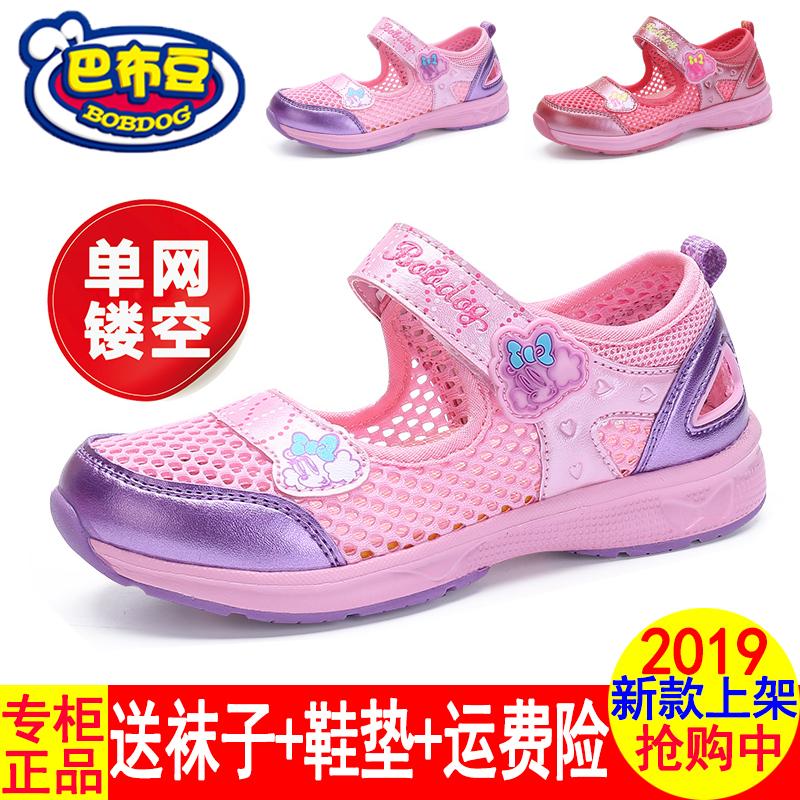 巴布豆童鞋2019夏季新款女童大网眼透气鞋镂空框子鞋跑步运动凉鞋
