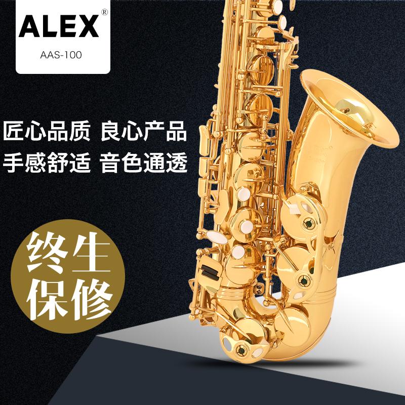 调中音萨克斯复古管乐器大人初学考级e降100AAS亚历克斯ALEX