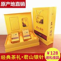 送礼茶叶高档礼盒湖南岳阳特产150g春茶雨前特级君山银针黄茶2018