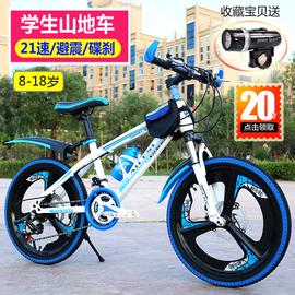 自行车儿童8-12-15岁学生变速单车青少年山地车20/24寸男孩中大童图片