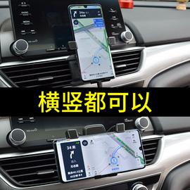 专用于本田十代雅阁思域缤智飞度CRV手机架导航车载支架汽车用品