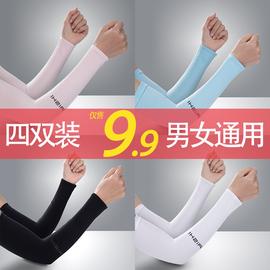 防晒手袖男士袖套护臂冰丝臂套胳膊女款手臂套冰爽夏季运动骑行潮图片