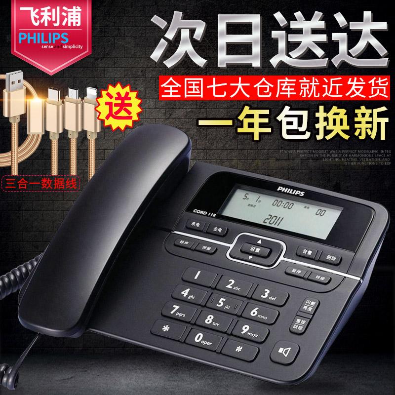 座机固定电话