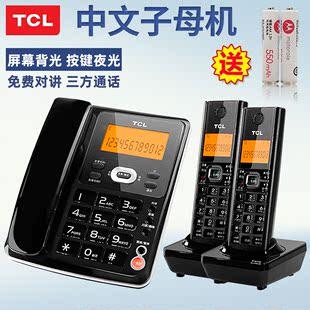无绳电话机子母机一拖二一移动家用商用办公室固定无线座机TCLD61