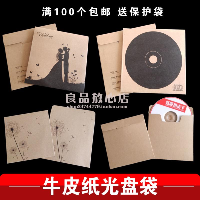 空白牛皮纸光盘袋收纳盒音乐婚庆cd/dvd碟片纸袋封套碟袋定制包装
