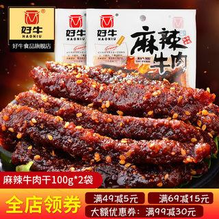 包邮 好牛麻辣牛肉干100gx2袋装 四川成都特产香辣味牛肉熟食