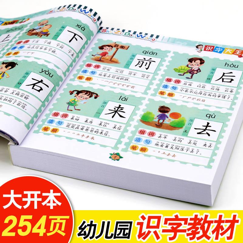 儿童认字书幼儿园看图识字卡片1442字注音绘本2-3-4-6岁宝宝早教