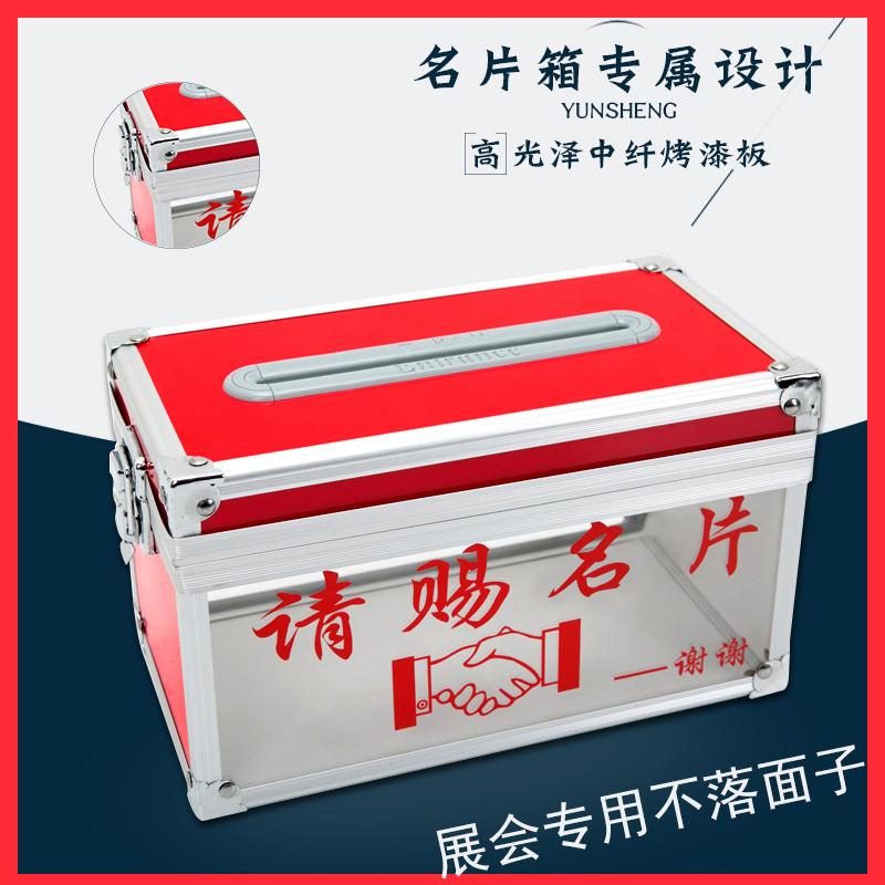 请赐名片盒展会铝合金商务展览会世博会会展专用装名片收纳小箱子