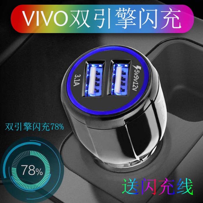 VIVO X 23スライドカラーのインテリジェントカー充電器9 V 2 Aダブルエンジンフラッシュ充電器USB充電シガー