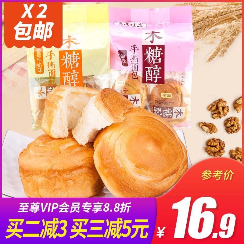 无糖食品店鑫康佳品木糖醇手撕面包老年人早餐孕妇糖尿饼病人零食