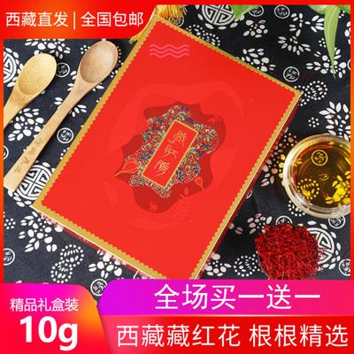 买一送一藏红花极品西藏伊朗西红花泡水喝女臧红花10g装