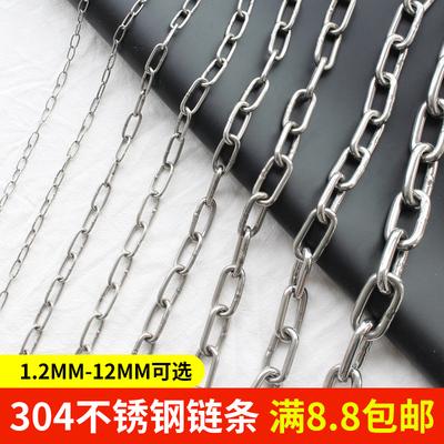 304不锈钢链条铁链子 不锈钢链吊灯宠物晾衣承重护栏秋千铁锁链条