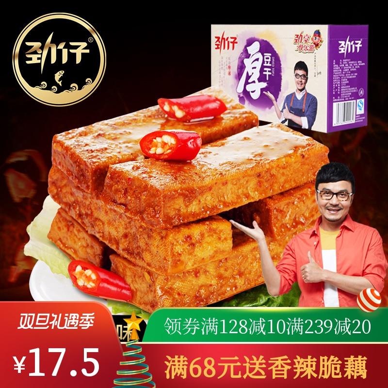 劲仔厚豆干20包共500g湖南特产麻辣零食小吃辣条豆腐干吃货 零食