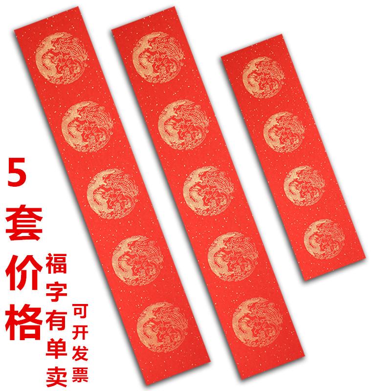 新年宣纸对联1.6米1.3米空白对联纸书法手写红字宣纸对联福字贴纸
