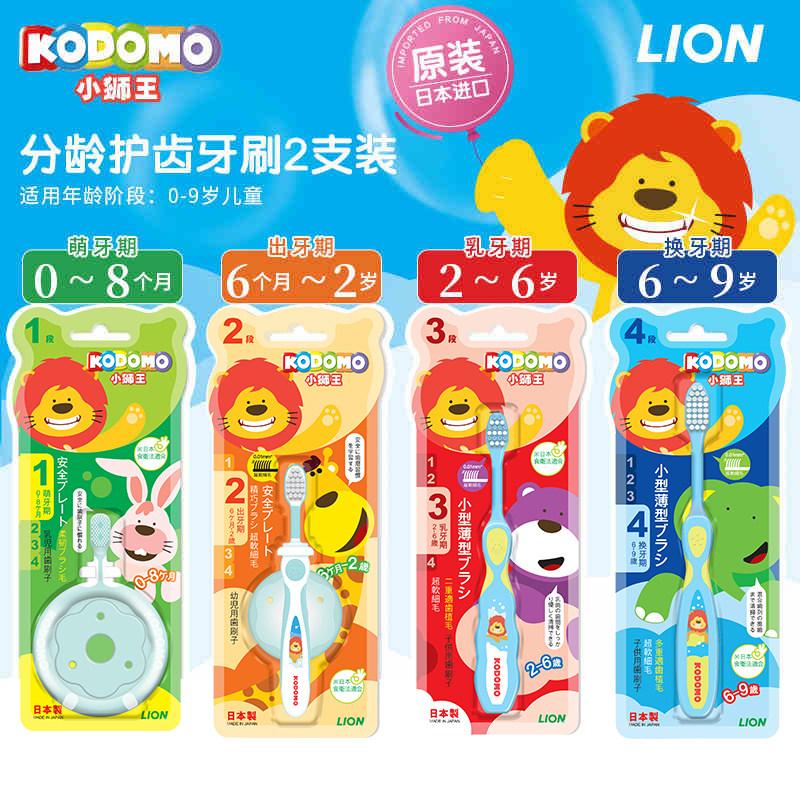 狮王进口KODOMO小狮王分龄护齿牙刷0-2-6-9岁儿童训练牙刷组合2支,可领取5元天猫优惠券