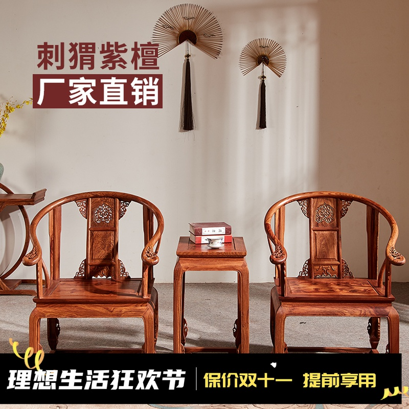 Hedgehog red sandalwood rosewood palace chair solid wood ring chair three piece Chinese Zen master chair mahogany leisure chair