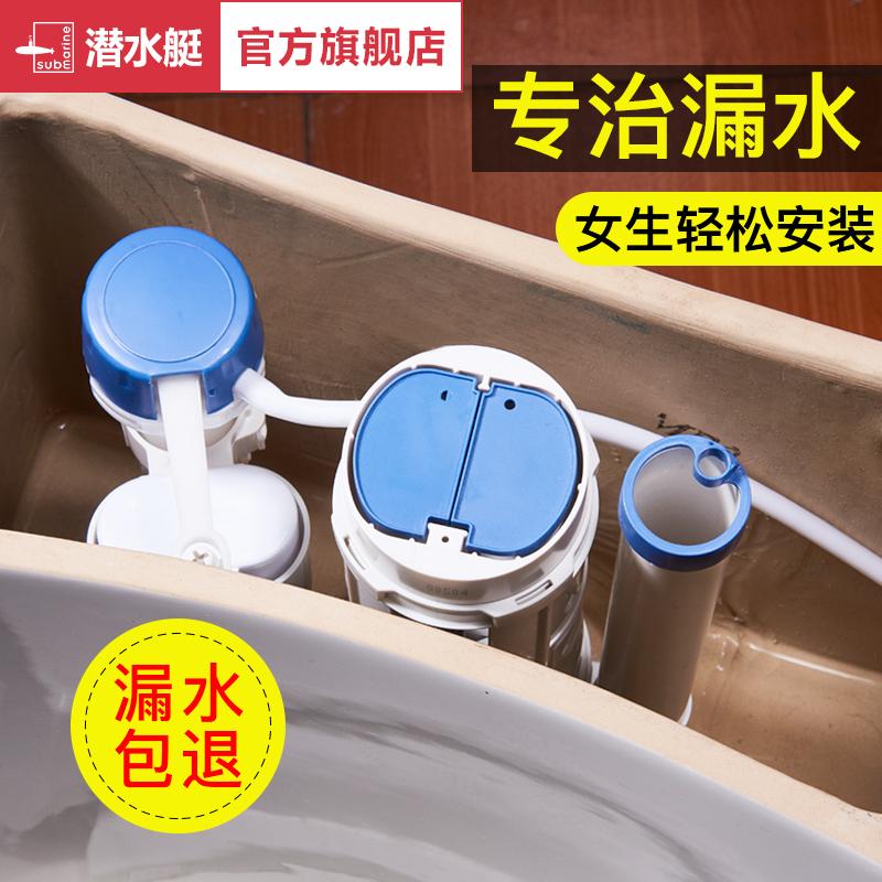 潜水艇马桶配件水箱进水阀上水抽水冲排水老式坐便器按钮全套通用图片