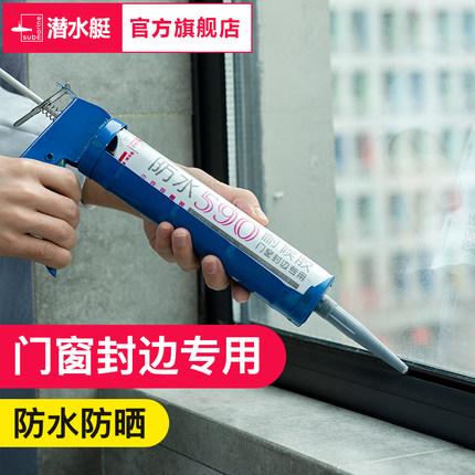 潜水艇黑色玻璃胶门窗缝窗户专用密封填缝剂户外墙防水防晒耐候胶