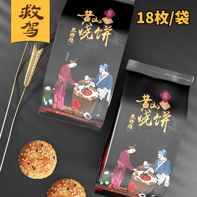 黄山烧饼徽救驾安徽特产传统糕糕点美食小吃零食梅干菜扣肉馅包邮