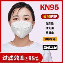 n95口罩包邮独立包装带呼吸阀透气防尘白色防护专用现货kn95口套