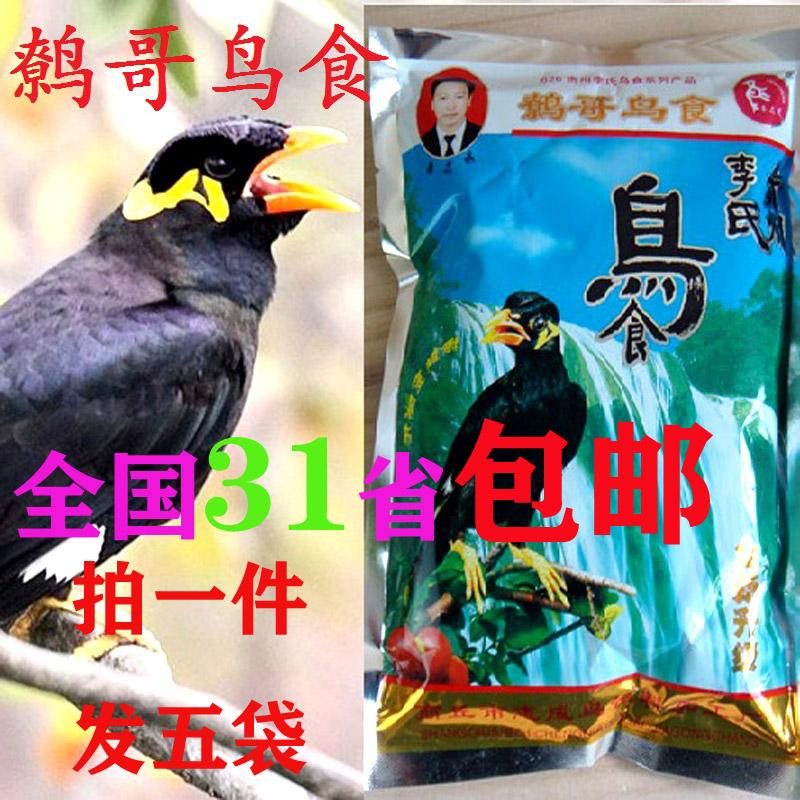 サザンカの新型の鳥は飼料の8兄貴州の李氏の鳥を食べて通用して栄養を補ってカルシウムを混合します。