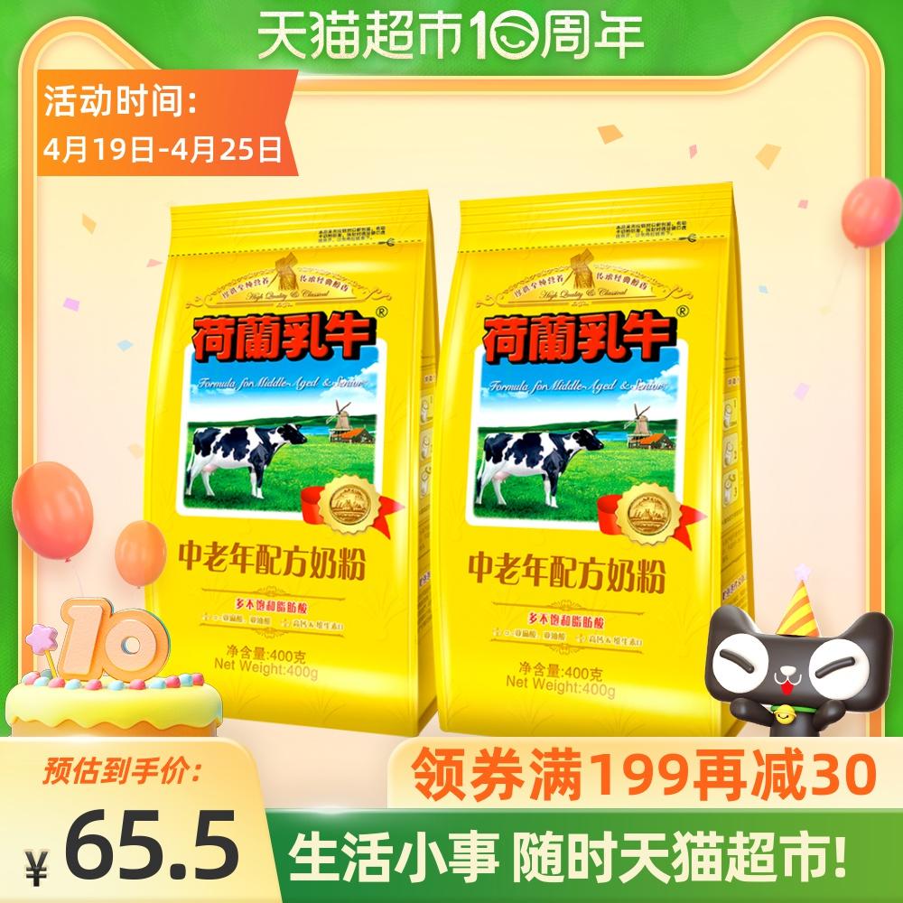 荷兰乳牛 中老年成人营养配方无蔗糖牛奶粉400g*2 全进口奶源