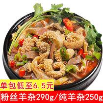 290g速食羊杂汤内蒙古羊肉汤即食粉丝羊杂原味辣味草原味道240g