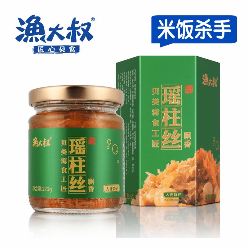 渔大叔瑶柱丝即食罐头大连特产海鲜零食小吃香辣味干贝丝扇贝柱丝