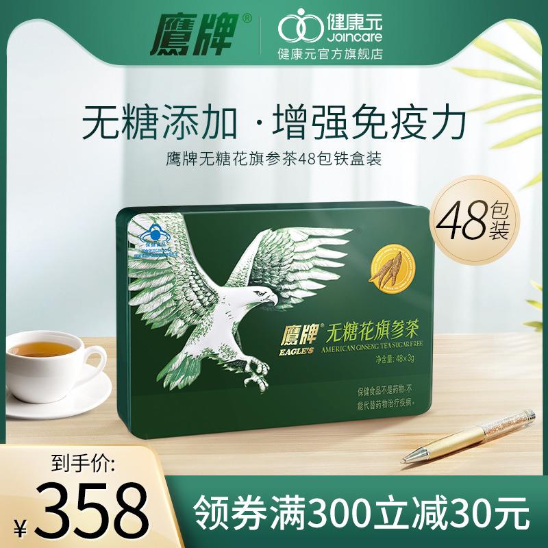 鹰牌花旗参茶西洋参无糖人参皂苷提高增强免疫礼盒送爸妈家人48包
