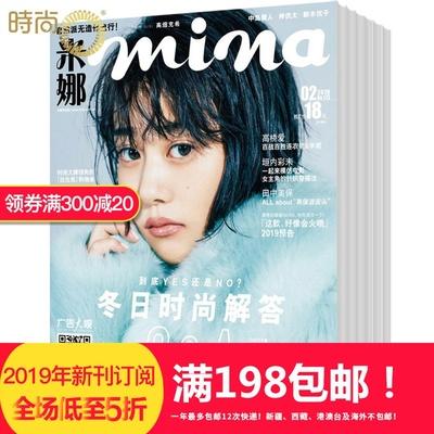 米娜mina杂志2019年11月起订全年杂志订阅 1年共12期 日韩可爱美容服饰女士时尚潮流期刊书籍 全年订阅
