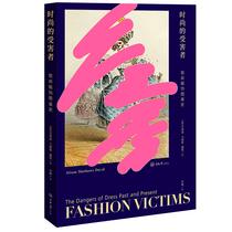 时尚受害者致命服饰图鉴史重庆大学出版社