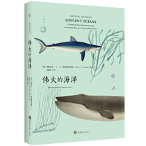 伟大海洋随书赠送精美书签美国自然历史博物馆馆藏书系重庆大学出版社图书书籍