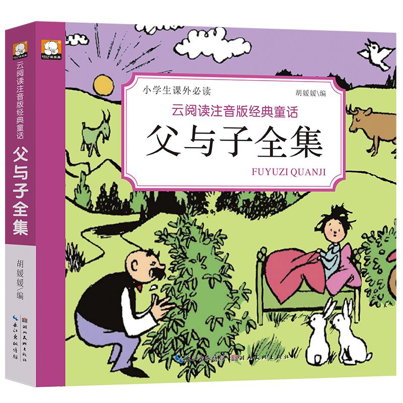 【完整版】正版父与子全集彩色注音版小学生一二三年级课外阅读必读书籍6-7-8-9-10-12岁儿童成长经典漫画书幼儿绘本故事图书读物