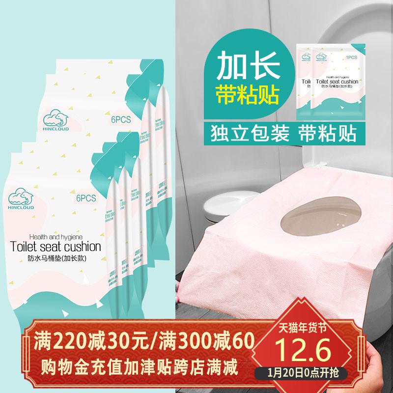 欣云一次性马桶垫女旅行粘贴厕所产妇旅游用品坐便器坐便套坐垫纸