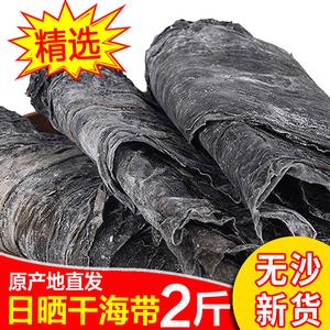 【天天特價】福建霞浦特產海帶干貨1000克 無沙厚海帶野生海產品