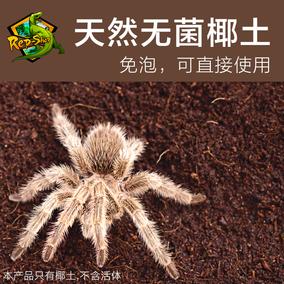 爬虫箱保暖保温保湿椰砖椰土垫材