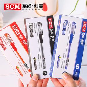 至尚·创美  24支装中性笔0.5mm